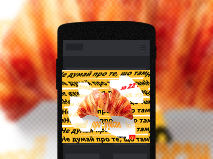 McDonalds Mobile Scratch banner
